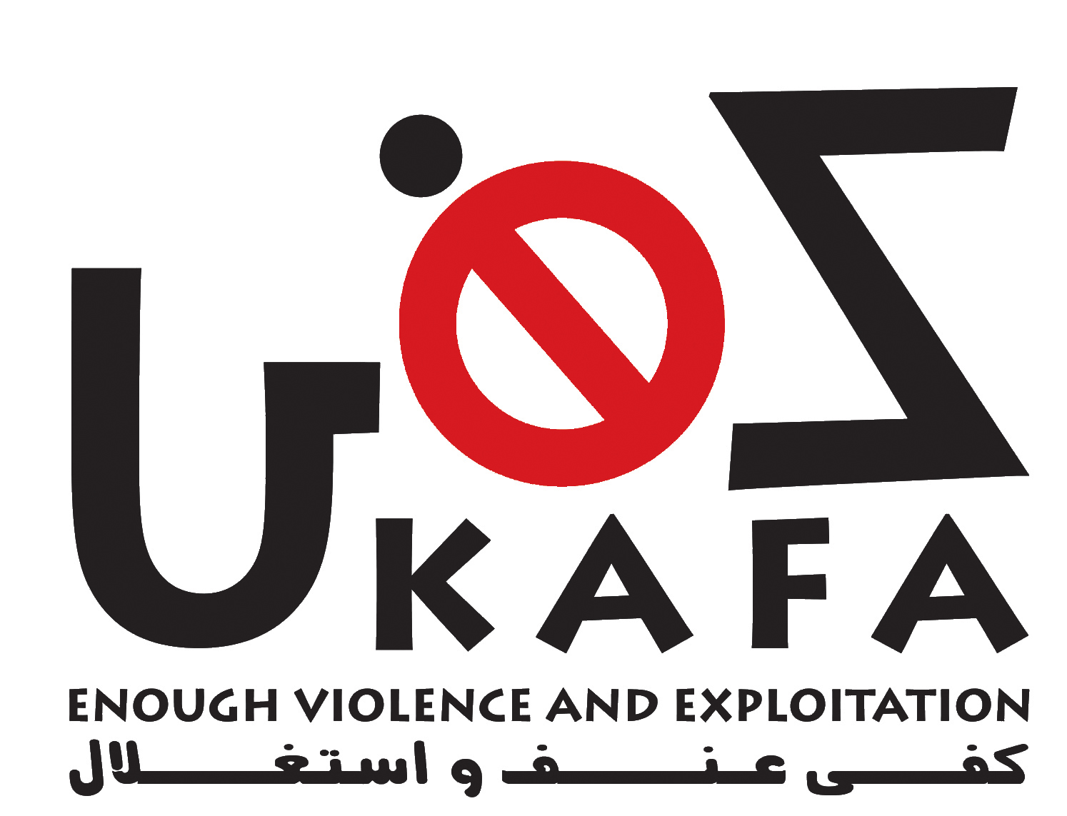 KAFA (Enough) Violence & Exploitation