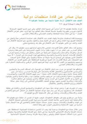 Leaders Statement (Arabic)