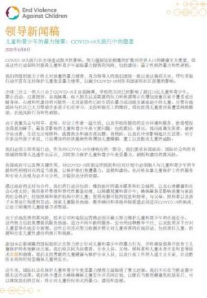 Leaders Statement (Chinese)
